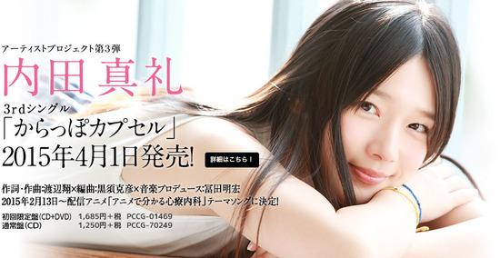 内田真礼オフィシャルサイト