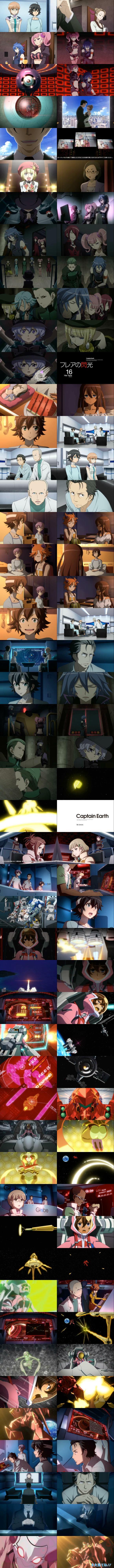 キャプテン・アース 第16話 キャプチャ画像 まとめ