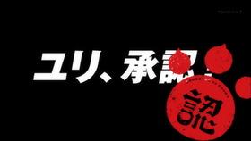 059 ユリ熊嵐 第2話