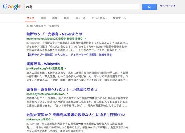 W島 - Google 検索