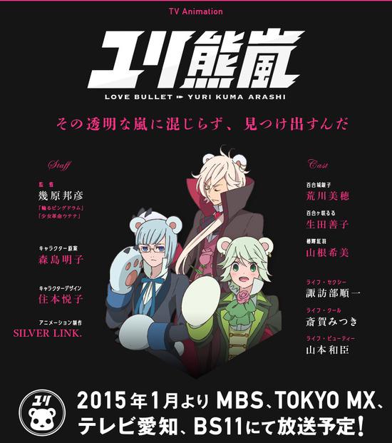 TVアニメ「ユリ熊嵐」公式サイト