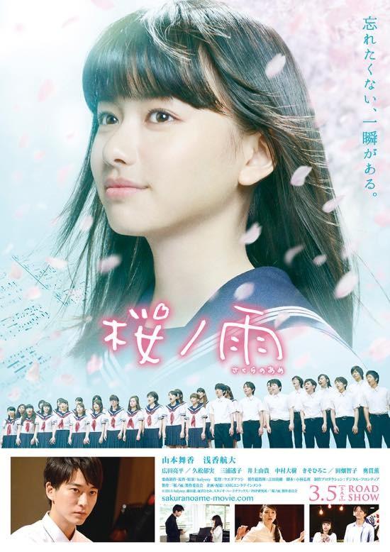 「桜ノ雨」本ポスター_
