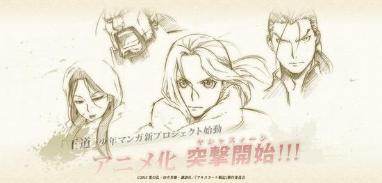 アニメ「アルスラーン戦記」公式サイト 2014-11-03 10-07-34