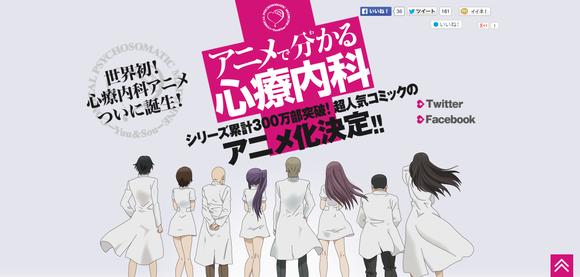 「アニメで分かる心療内科」公式サイト