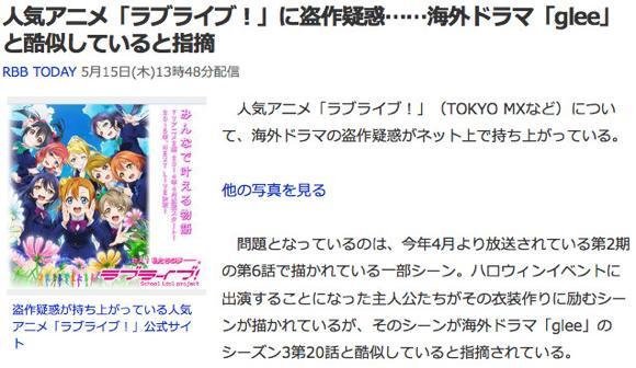 ラブライブ! glee - Yahoo!ニュース
