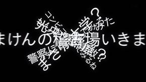 64_ゴールデンタイム_第12話