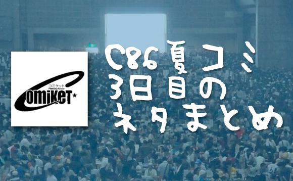 C86-夏コミ-3