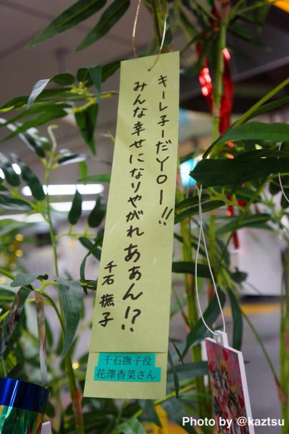 003 物語シリーズ 短冊 2014