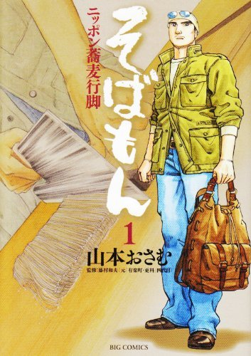 そばもん 1 (ビッグコミックス)