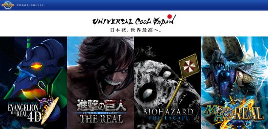 ユニバーサル・クールジャパン|USJ
