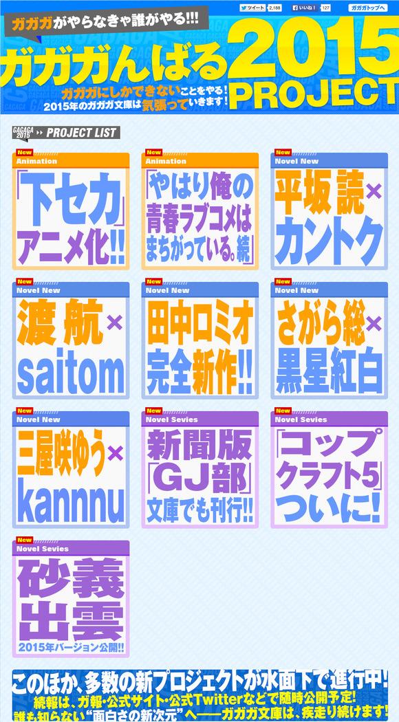 ガガガんばる2015_小学館_ガガガ文庫_hp