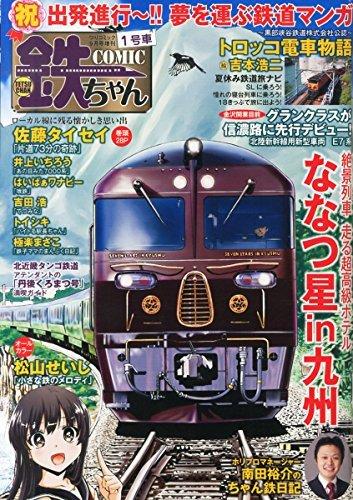 COMIC (コミック) 鉄ちゃん 2014年 09月号