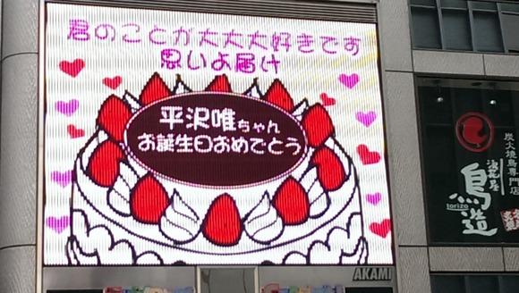2014年 平沢唯 誕生日 街頭メッセージ