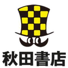 秋田書店 ロゴ