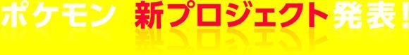 ポケモン新プロジェクト_