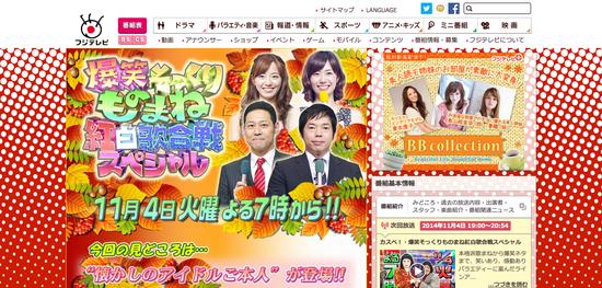 爆笑そっくりものまね紅白歌合戦スペシャル - フジテレビ