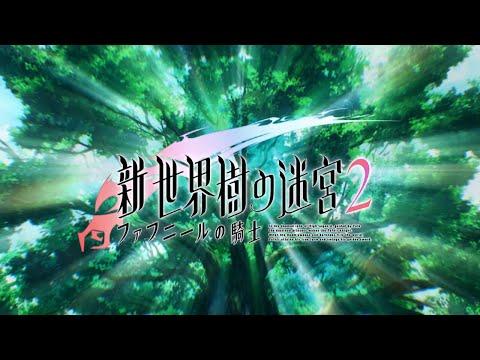 新・世界樹の迷宮2 -ファフニールの騎士- PV