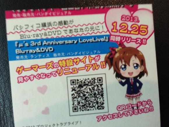 μ's 3rd Anniversary LoveLive! 発売決定