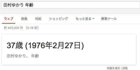 田村ゆかり 年齢 - Google 検索