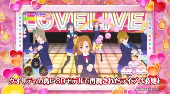 「ラブライブ! School idol paradise」PV改訂版 発売前編