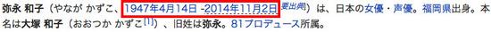 弥永和子 - Wikipedia