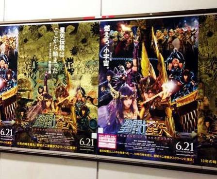 映画『聖闘士星矢』ポスター