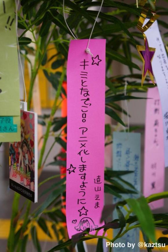 006 物語シリーズ 短冊 2014