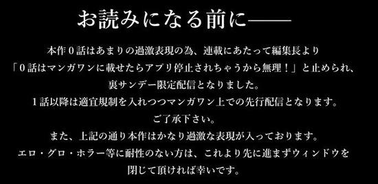辱_注意書き_