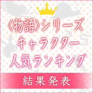 物語シリーズ キャラクター 人気ランキング