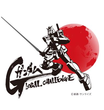 ガンダム GLOBAL CHALLENGE_