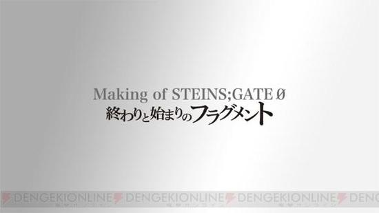 Steins;Gate_終わりと始まりのフラグメント_
