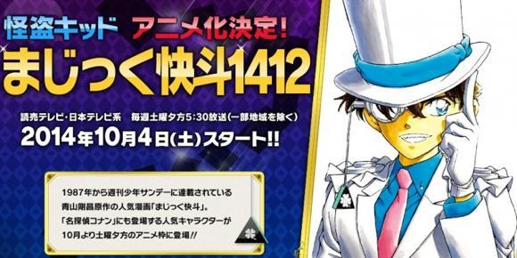 まじっく快斗1412 WEB