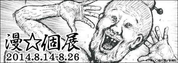 mangataro_main_