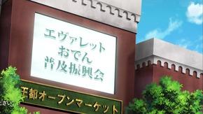 39_勇しぶ_第9話