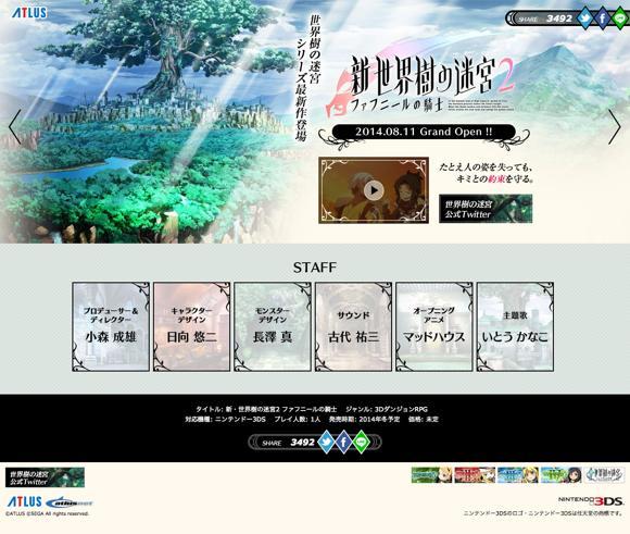 新・世界樹の迷宮2 -ファフニールの騎士- 公式サイト
