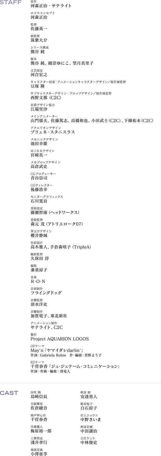 img_staff-cast_