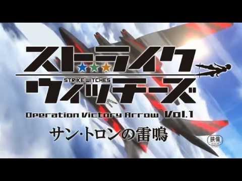ストライクウィッチーズ OVA PV2