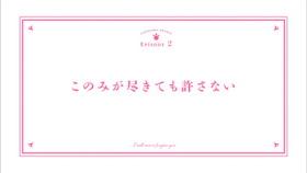 001 ユリ熊嵐 第2話
