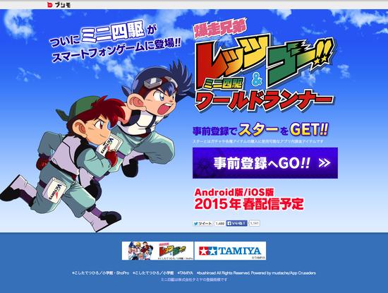 爆走兄弟レッツ&ゴー!! ミニ四駆ワールドランナー
