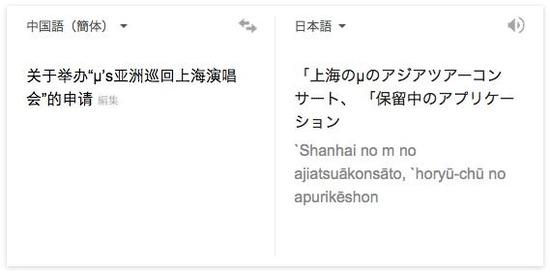 Google_翻訳_