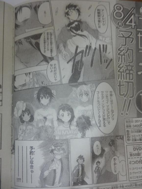ニセコイ BD_DVD 第5巻 コミック 第14巻 告知 2_
