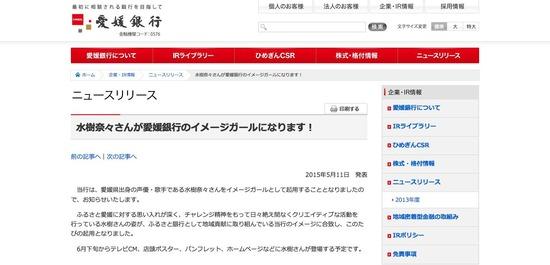 水樹奈々さんが愛媛銀行のイメージガールになります!|愛媛銀行_