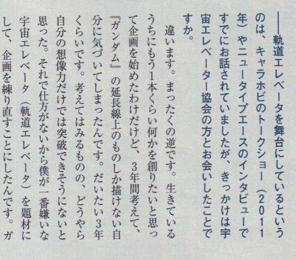 富野由悠季 インタビュー ガンダム Gのレコンギスタ