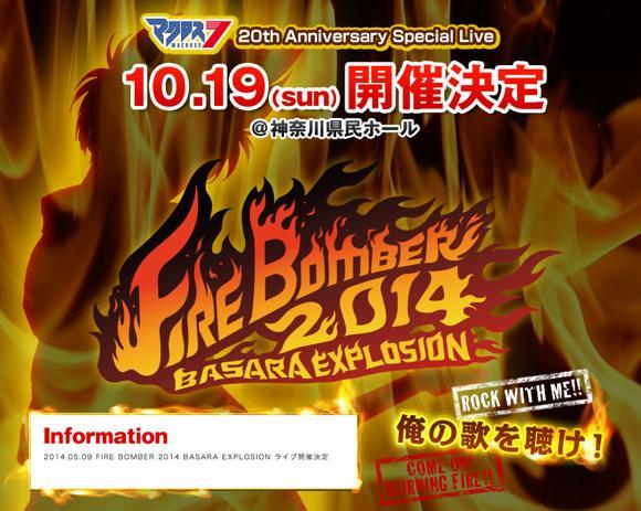 FIRE BOMBER 2014