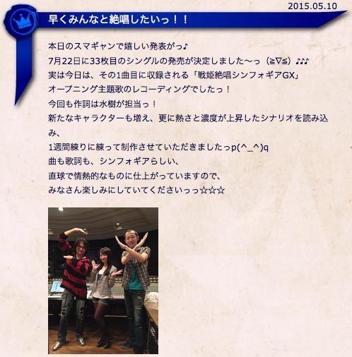 水樹奈々 公式サイト NANAPARTY 2015-05-13 11-54-20_