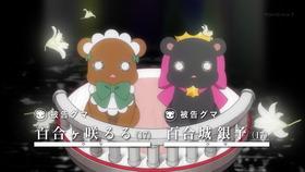 057 ユリ熊嵐 第2話