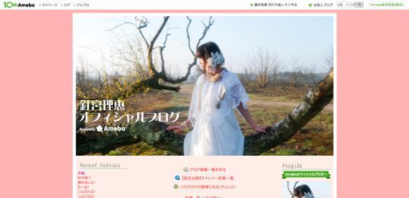 今夜|釘宮理恵オフィシャルブログ Powered by Ameba