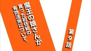 06_勇しぶ_第9話