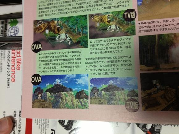 ガルパン OVA TV 比較