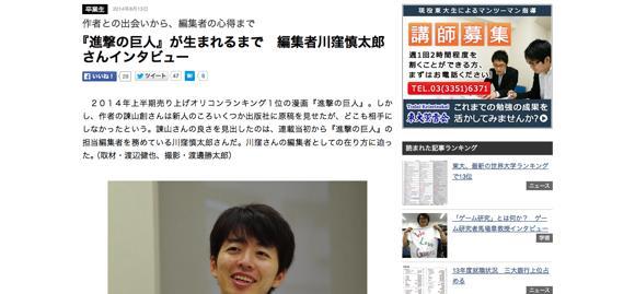 『進撃の巨人』が生まれるまで 編集者川窪慎太郎さんインタビュー